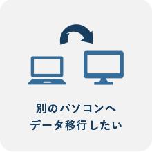 別のパソコンへデータを移行したい