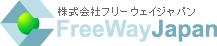 無料クラウドシステム フリーウェイシリーズを提供する株式会社フリーウェイジャパンオフィシャルサイト